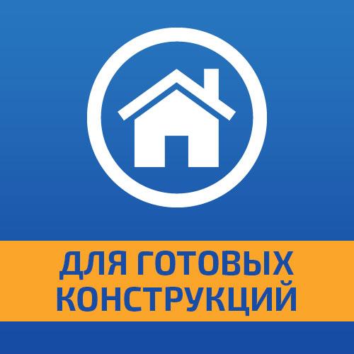 Гидроизоляция бетона в Ростове