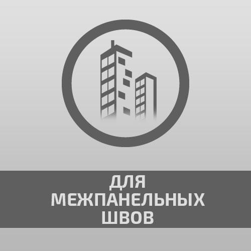 Герметики купить в Ростове