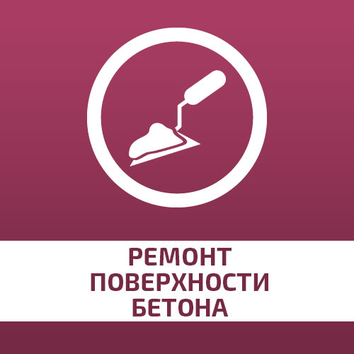 Ремонт бетона в Ростове